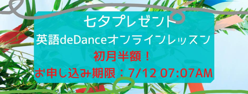 〜七夕プレゼント 英語deDanceオンラインレッスン 初月半額!! 7_12ま