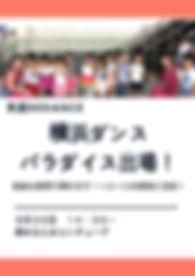 横浜ダンスパラダイス出場!.jpg