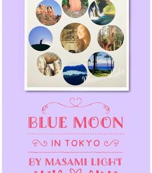 GATE OPEN Blue Moon
