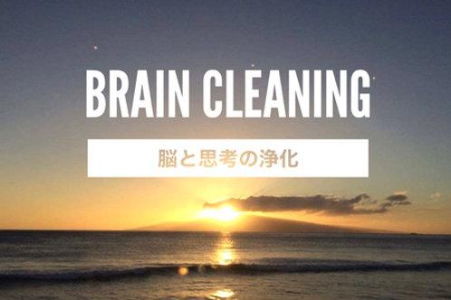ブレーンクリーニング 脳と思考の浄化 オンライン