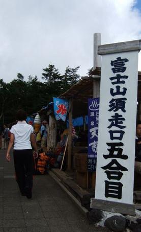 富士登山に登ったぞ