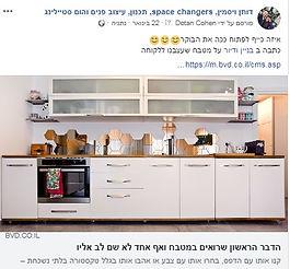 כתבה על חיפוי מטבח - בניין ודיור - יסמין