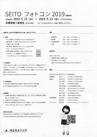 Seito 2019_back.jpg