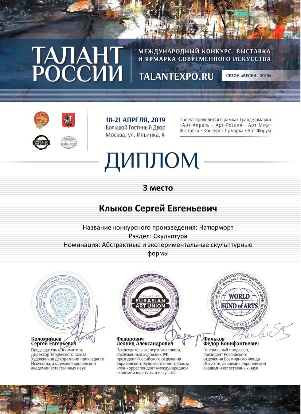 ДИПЛОМ-207 Натюрморт