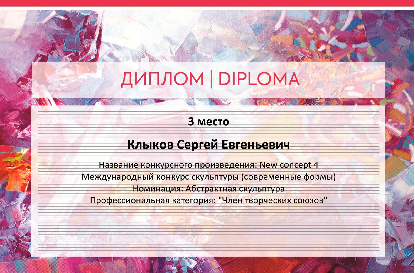 ДИПЛОМ Росс Неделя Иск 19