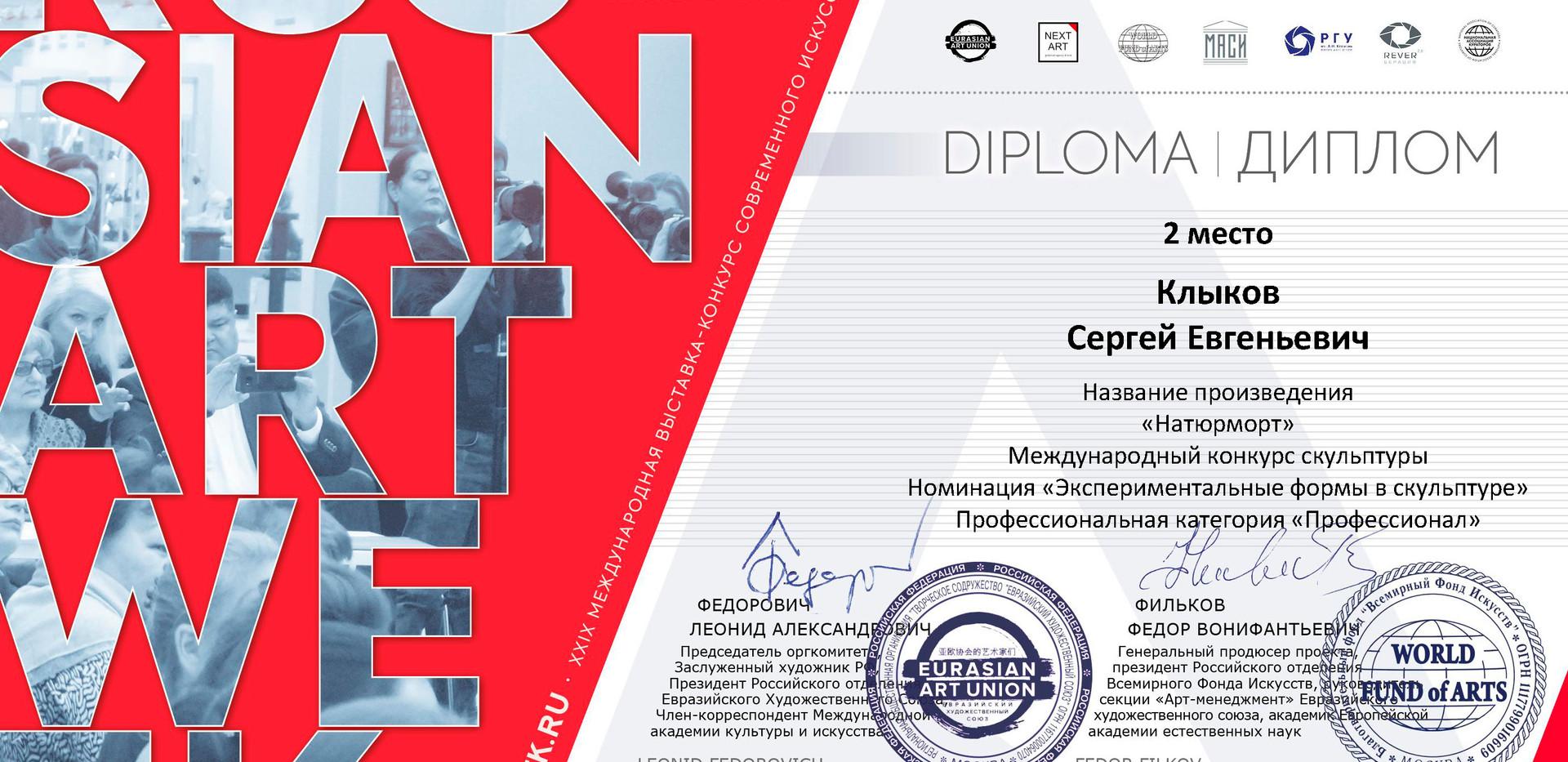 Диплом РНИ Скульптура_36-36 НАТЮРМОРТ 20