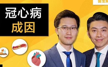 蔡文俊醫生 ~ [醫生解說系列]