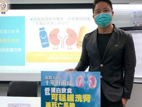 黃煜醫生 ~ 10年間洗腎人口增25% 醫生籲採取低蛋白飲食