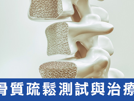 胡立志醫生 ~ 骨質疏鬆測試與治療