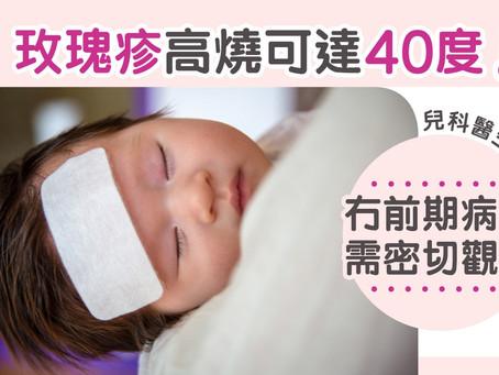陳亦俊醫生 ~ 【玫瑰疹】高燒達40度 僅靠退燒出疹確診 醫生:留意前期病徵