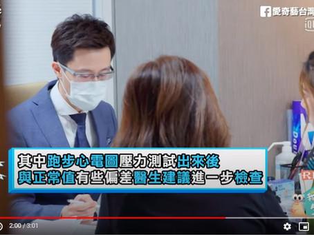 蔡文俊醫生 ~ 【我要這樣生活】鄧紫棋舊病成隱患引擔憂 《我要這樣生活》即將開播