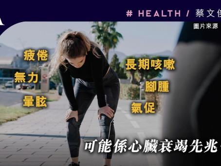 蔡文俊醫生 ~ 糖尿病易致心衰竭 或永久破壞心臟功能