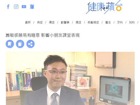 陳亦俊醫生 ~ 舊敏感藥易有睡意 影響小朋友課堂表現