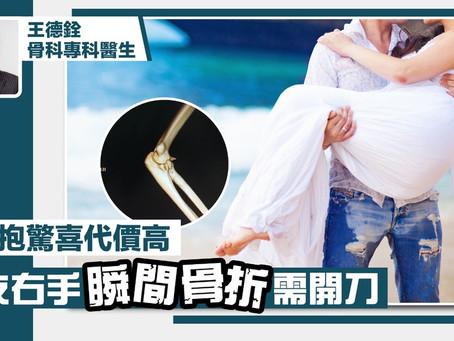 王德銓醫生 ~ 公主抱驚喜代價高 男友右手瞬間骨折需開刀