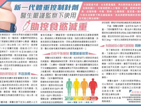黃煜醫生 ~ 新一代體重控制針劑 醫生嚴謹監察下使用助控食慾減重