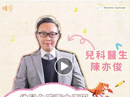 陳亦俊醫生 ~ 解答有關兒童咳嗽問題