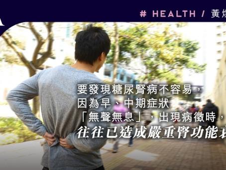 黃煜醫生 ~ 10個洗腎5個因為糖尿病?  早期糖尿腎病「無聲無息」