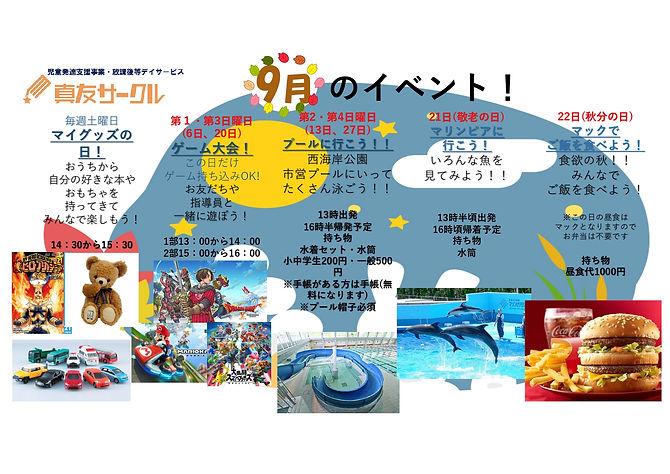 9月のイベント1(中央)_page-0001.jpg