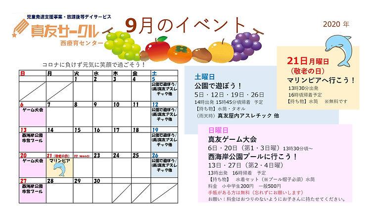 9月イベント(西)_page-0001.jpg