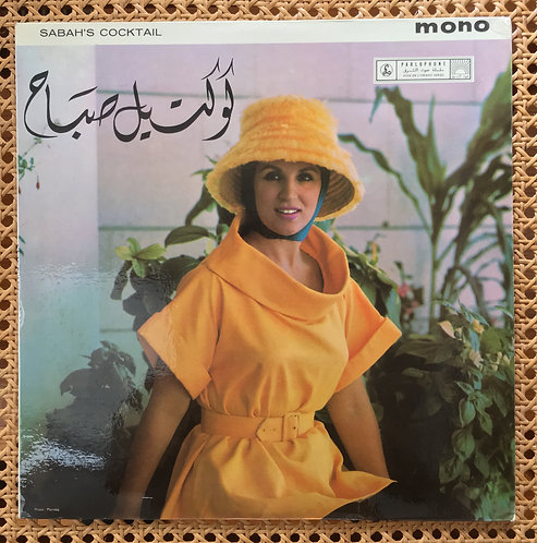 Sabah's Cocktail, Arabic Singer, UK Parlophone, 1st Press, 1962, Vinyl LP, Rare