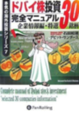 ドバイ株投資完全マニュアル 企業情報編特選30銘柄