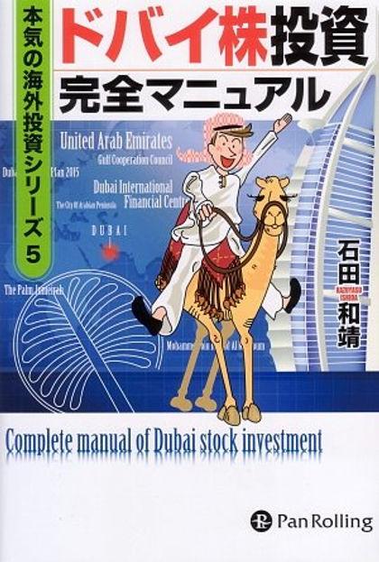 ドバイ株投資完全マニュアル