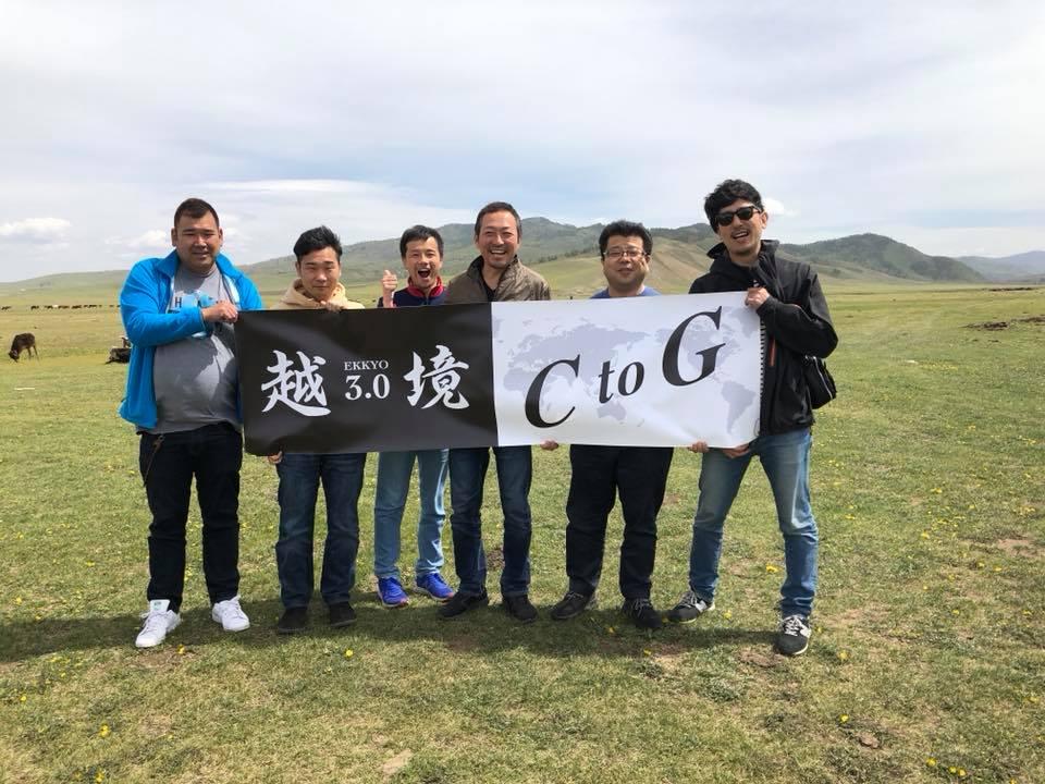越境3.0のメンバーとモンゴルの大草原にて