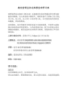 2019南华派太极养生功学习班.docx-1.png