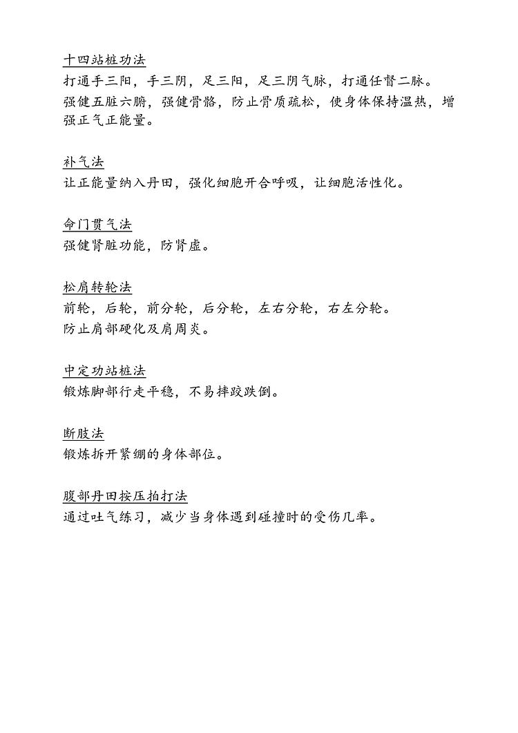 2019南华派太极养生功学习班.docx-2.png