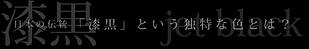 日本の伝統「漆黒」 独特な色とは?