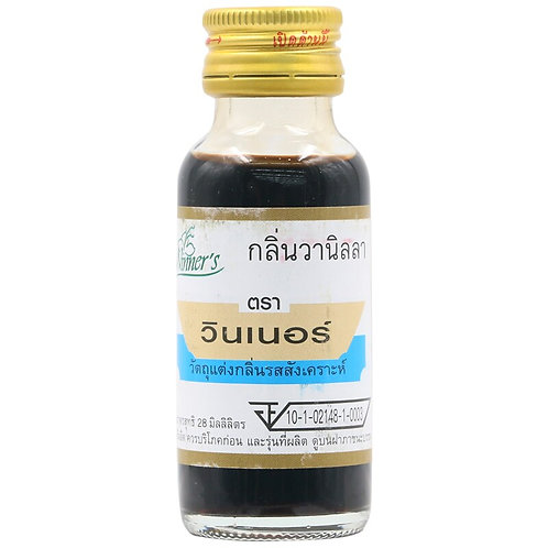 vanilla essence กลิ่นวนิลาวินเนอร์ 28ml  เล็ก