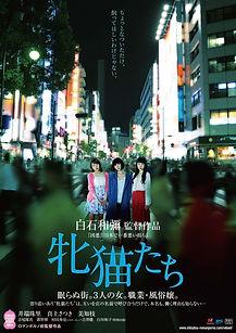 mesunekotachi_h1.jpg