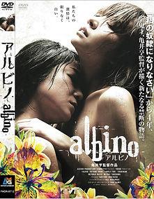 33レンタル版_albino[DVDrental]3のコピー