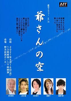 2021_0816_jiisan_omote.jpg