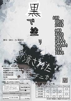 黒で塗りナニカチラシ.jpg