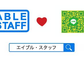 エイブル・スタッフ LINE公式アカウントができました!
