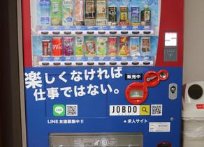 ラッピング自販機お披露目報告☆
