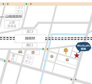 WORKCAFE{ワークカフェ}姫路地図.jpg
