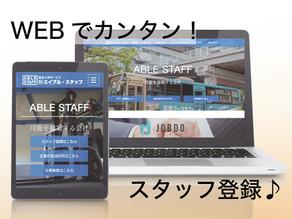 WEB登録でエイブル・スタッフに簡単登録!