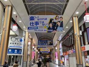エイブル・スタッフの広告が姫路に掲載!