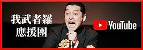dancho-bannner-kaitei5.jpg