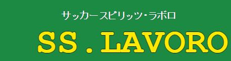 【LINK】SS.LAVORO