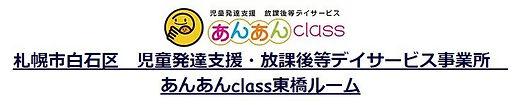 あんあんクラス東橋.JPG