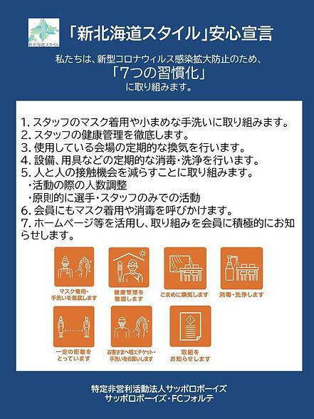 新北海道スタイル」安心宣言 ボーイズ.jpg