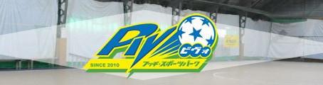【LINK】フッチ・スポーツパークPIVO