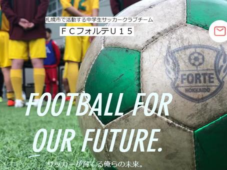 【FCフォルテU15のホームページ】