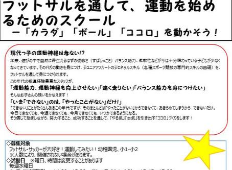 【中央キッズ・ジュニア】1月の予定!