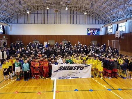 2020第1回SHINSYOカップ 兼 第12回はじめてのお泊まり遠征大会U9 結果