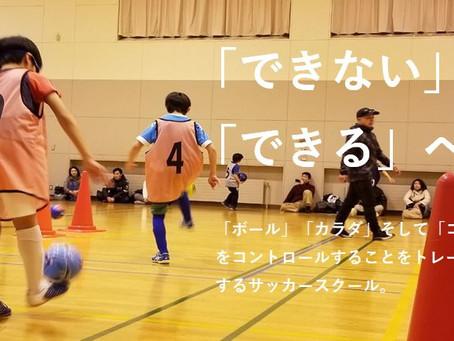 コントロール塾 夏休み短期講習のお知らせ!