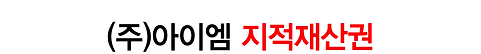 지적재산권-상단.png